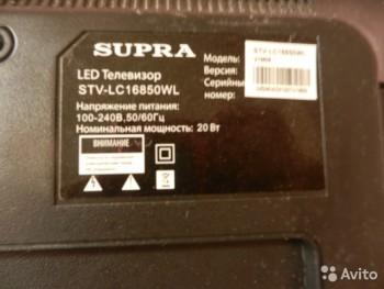 Не большой телевизор SUPRA - 3056511644.jpg