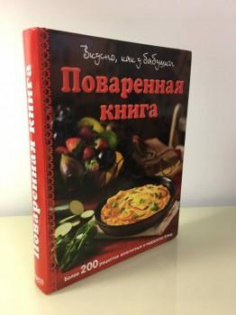 Поваренная книга - IMG_3231[1].JPG