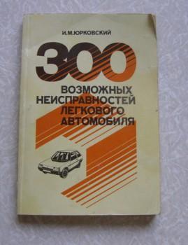300 возможных неисправностей легкового автомобиля - P4300037.JPG