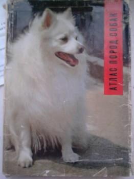книги по кинологии - ________0103.jpg