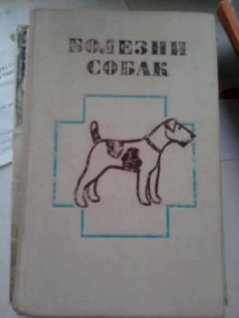 книги по кинологии - ________0105.jpg